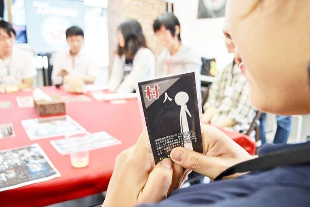 六本木・麻布・赤坂・青山の人狼ゲーム