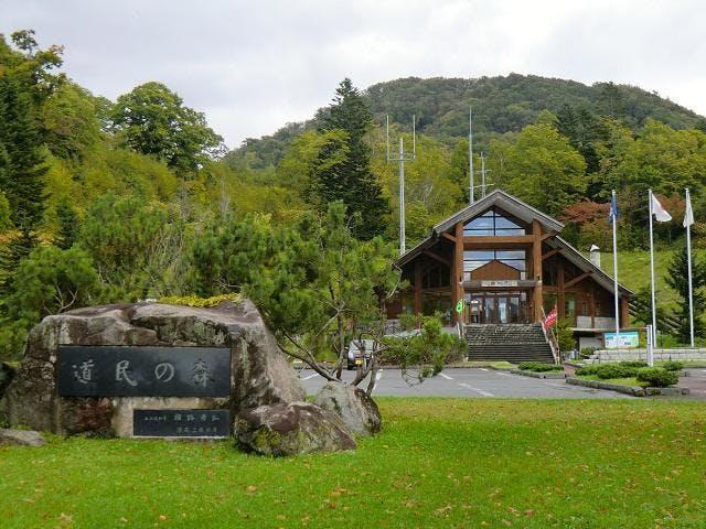 道民の森管理センター