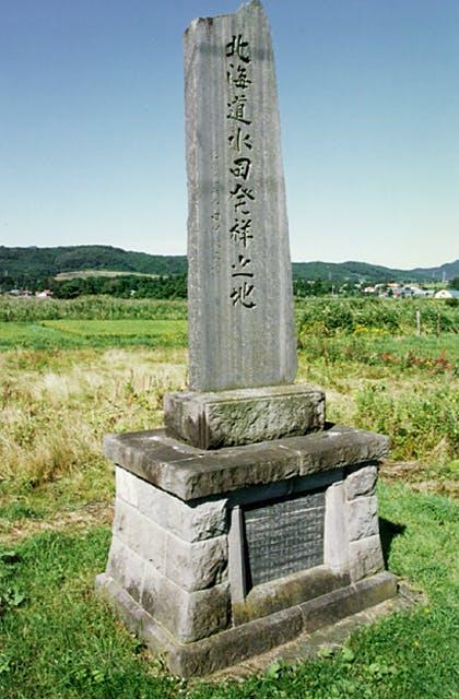 北海道水田発祥之地碑