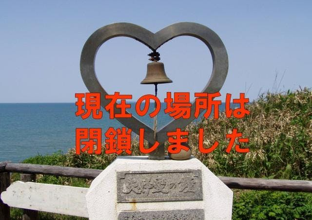 夫婦愛の鐘