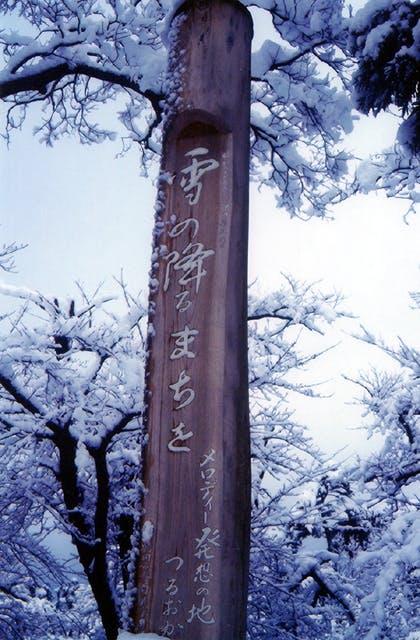 """""""雪の降る街を""""の碑"""