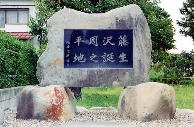 藤沢周平生誕の地碑