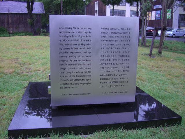 イザベラ・バード記念碑