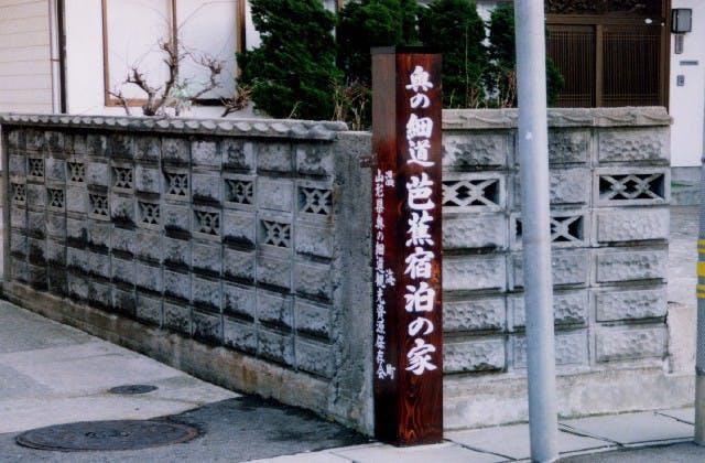 芭蕉宿泊の家