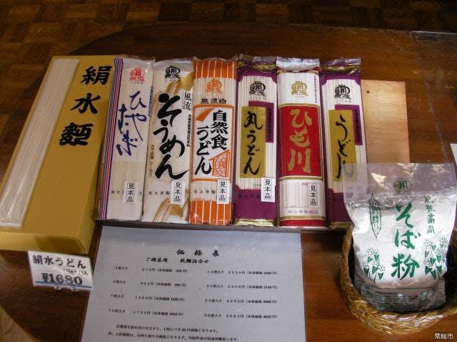 土井製麺店