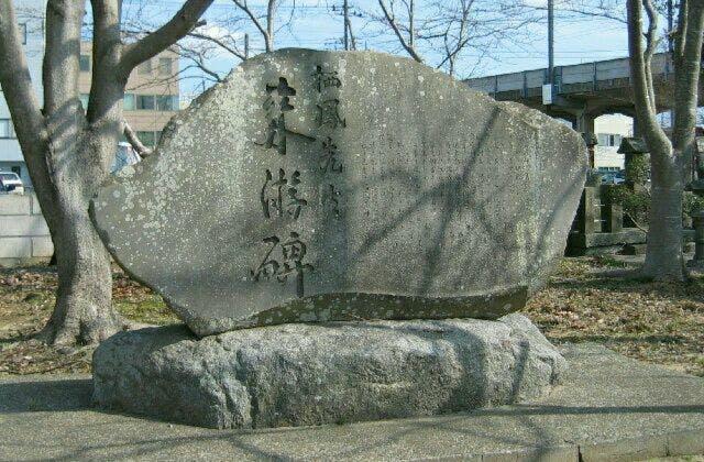 竹内栖鳳の碑