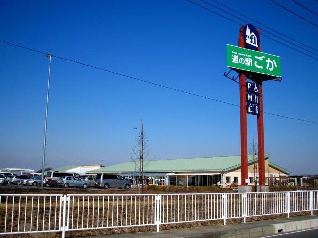 道の駅ごか外観