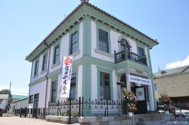 旧沼田貯蓄銀行