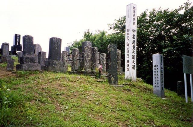 中居屋重兵衛の墓
