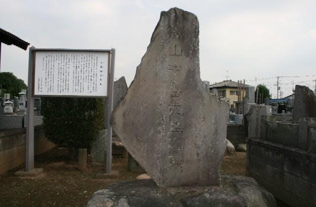 中島撫山の墓