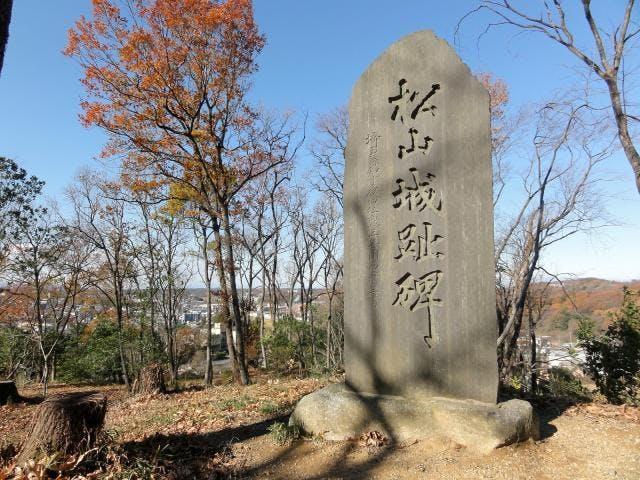 松山城跡碑
