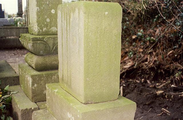 笹川繁蔵の墓(西福院)