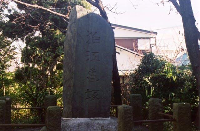 亀塚古墳「狛江亀塚」の石碑