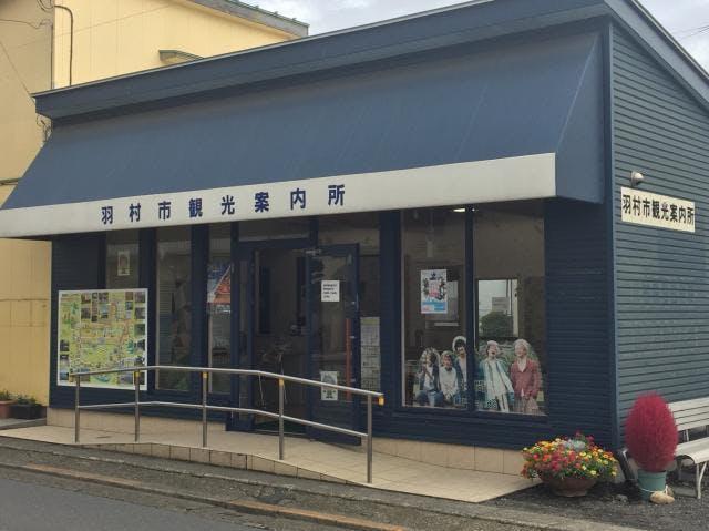 羽村市観光案内所
