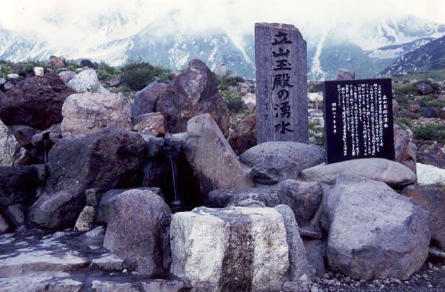 立山玉殿湧水