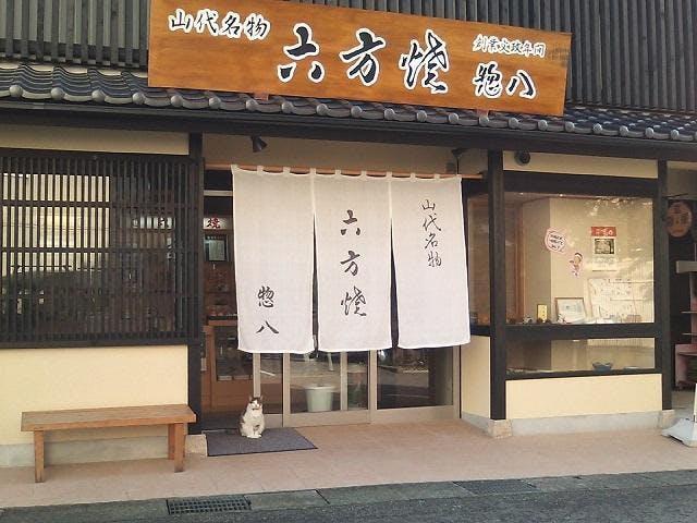 惣八(店舗前)と看板ネコ