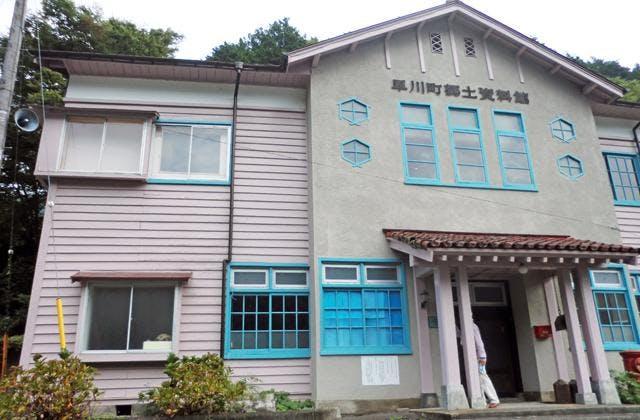 早川町郷土資料館