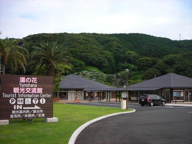 湯の花観光交流館