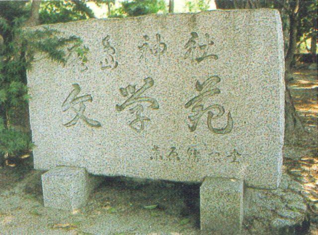 鹿島神社 文学苑