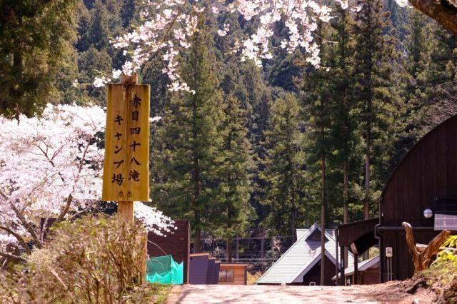 赤目四十八滝キャンプ場