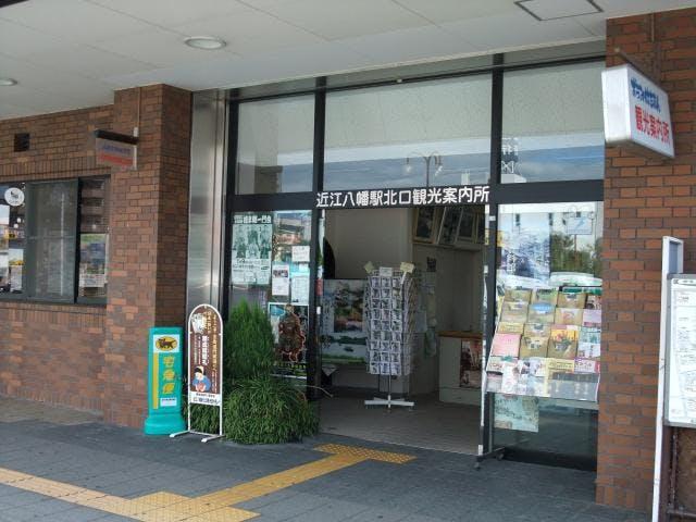 駅北口観光案内所