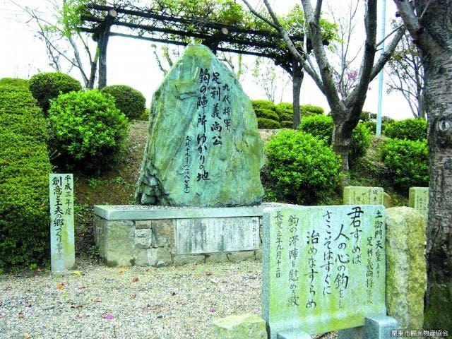 鈎の陣跡石碑