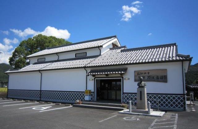 芦田均記念館