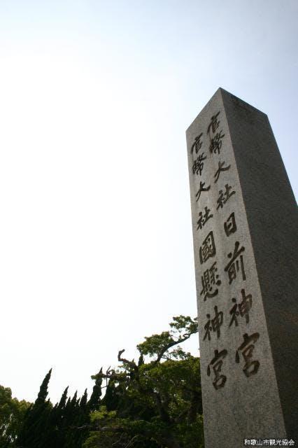 日前宮の碑