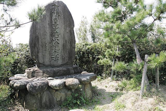 有間皇子結松記念碑