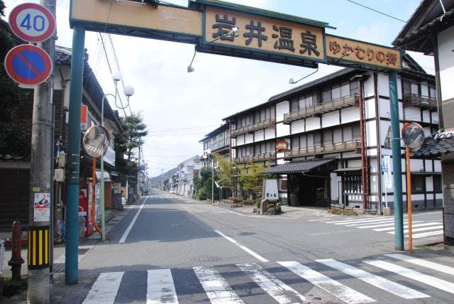 岩井温泉街