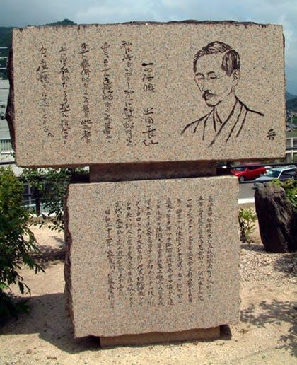 生田長江の碑