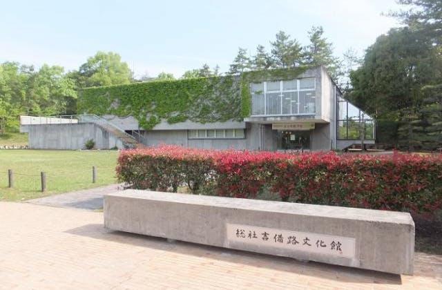 吉備文化館