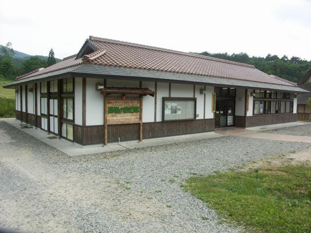 高原の自然館
