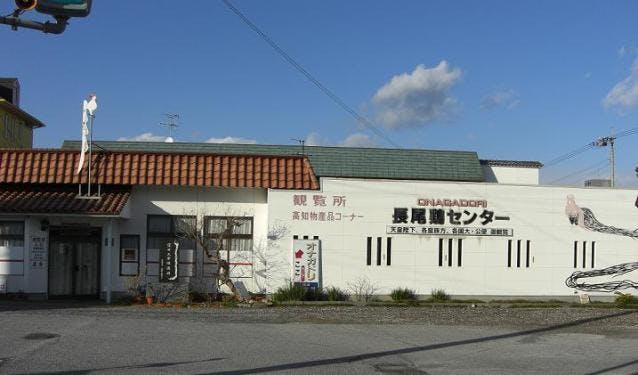 長尾鶏センター