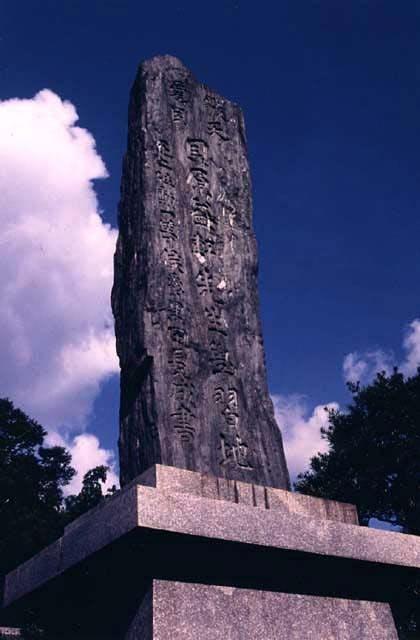 貝原益軒の碑