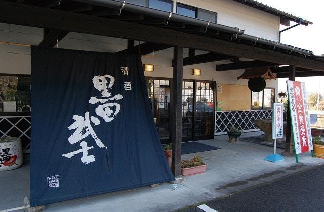 大里酒造(黒田武士)