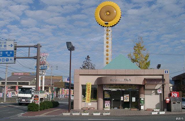 道の駅「原鶴」インフォメーションセンター