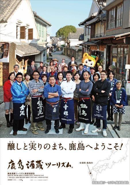 鹿島酒蔵ツーリズム ポスター