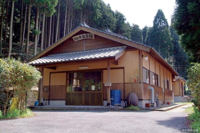中尾山「伝習館」