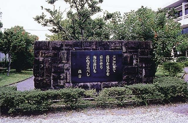 斉藤茂吉の歌碑