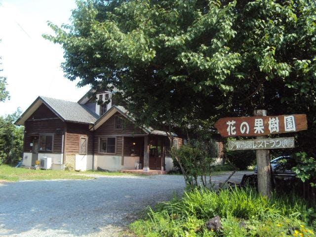 農園併設のレストラン「花の果樹園」外観