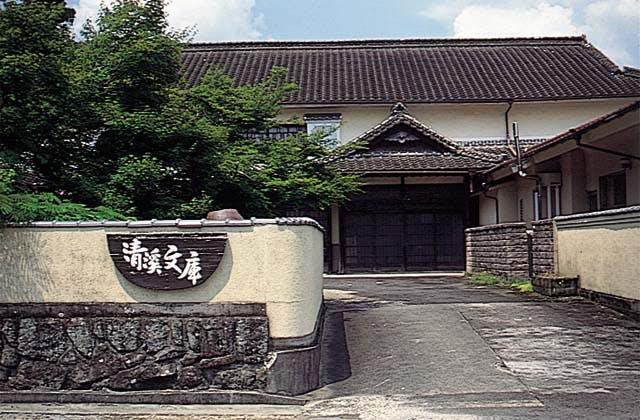 清渓文庫(井上準之助の生家)