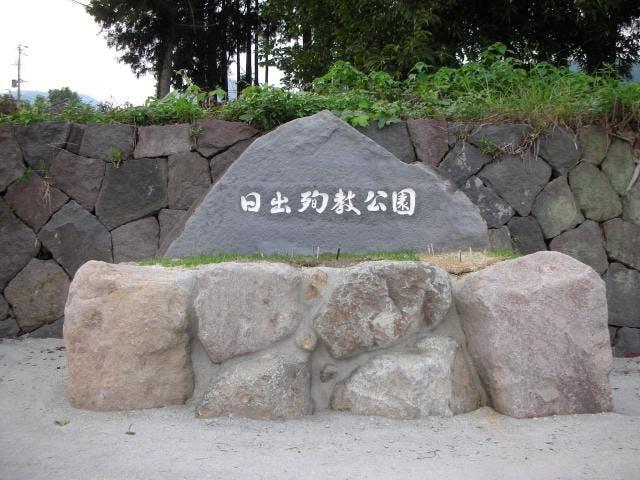 殉教公園記念碑