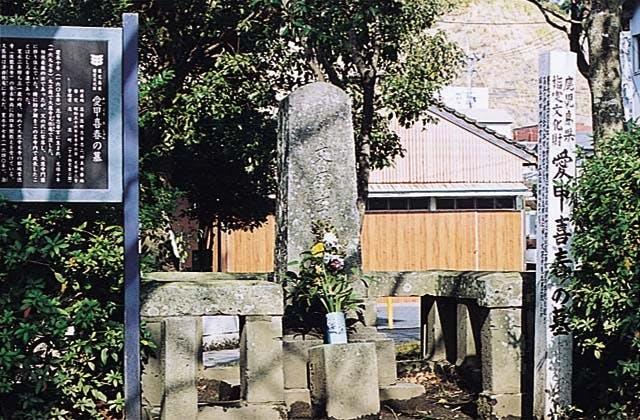 愛甲喜春の墓
