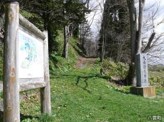 立岩公園入口