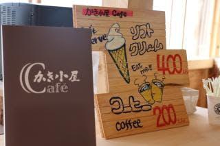 かき小屋cafe