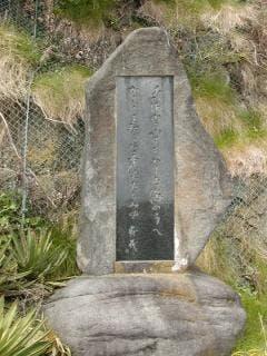 人間国宝鹿児島寿蔵歌碑