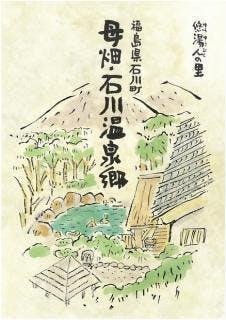 母畑・石川温泉郷