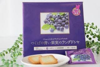 つくばの青い果実のラングドシャ