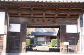 益子参考館